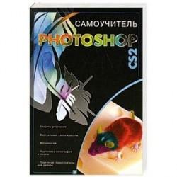 Photoshop CS2. Самоучитель