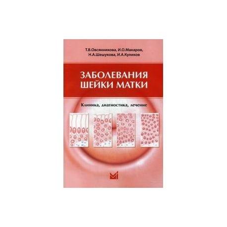 Заболевания шейки матки. Клиника, диагностика, лечение. Учебное пособие. Гриф УМО по медицинскому образованию