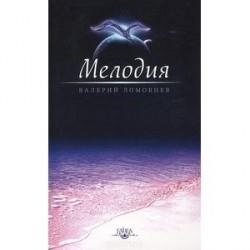 Мелодия. Книга о духовном восхождении