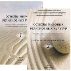 Основы мировых религиозных культур (комплект из 2 книг)