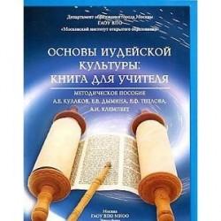 Основы иудейской культуры. Книга для учителя