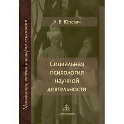 Социальная психология научной деятельности