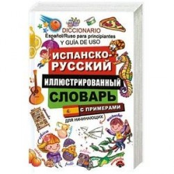 Испанско-русский иллюстрированный словарь для начинающих. С примерами
