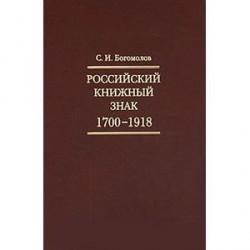 Российский книжный знак. 1700-1918гг.