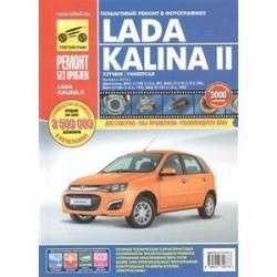 Lada Kalina II. ВАЗ-2192 хэтчбек, ВАЗ-2194 универсал. Руководство по эксплуатации, тех.обслуживанию