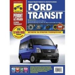Ford Transit с 2006 года, ремонт, эксплуатация, техническое обслуживание в цветных фотографиях