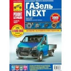 ГАЗель NEXT. Руководство по эксплуатации, техническому обслуживанию и ремонту
