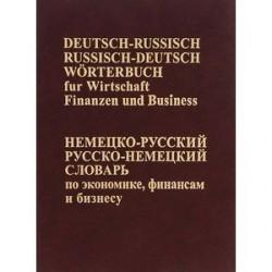 Немецко-русский, Русско-немецкий словарь по экономике, финансам, бизнесу / Deutsch-Russisch, Russisch-Deutsch