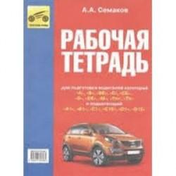 Рабочая тетрадь для подготовки водителей