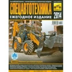 Спецавтотехника-2014. Ежегодное издание