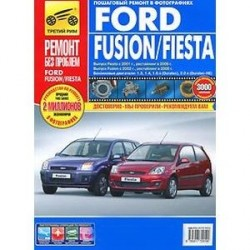 Ford Fusion. Fiesta. Руководство по эксплуатации, техническому обслуживанию и ремонту