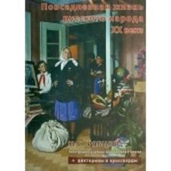 Повседневная жизнь русского народа XX века. 9 класс