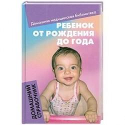 Ребенок от рождения до года: Домашний справочник