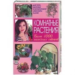 Комнатные растения более 1000 полезных советов