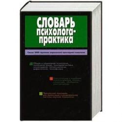 Словарь психолога-практика