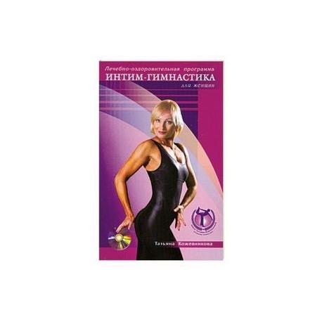 Интим - гимнастика для женщин. Лечебно - оздоровительная программа DVD