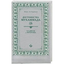 Достоинства Мухаммада. Хадисы о Прророке