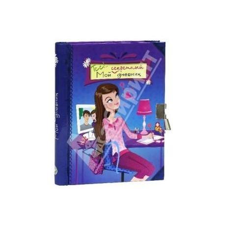 Тсс!.. Мой секретный дневник синий