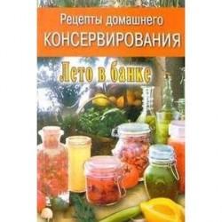 Рецепты домашнего консервирования