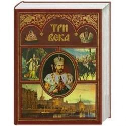 Три века. Россия от Смуты до нашего времени. В 2 томах. Т.2