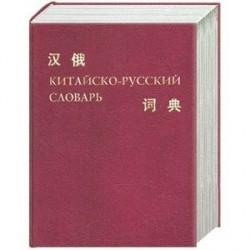 Китайско - русский словарь