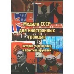 Медали СССР для иностранных граждан. История учреждения и практика вручений