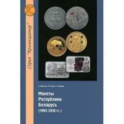 Монеты Республики Беларусь. 1995-2010 гг.