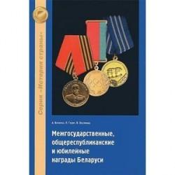 Межгосударственные, общереспубликанские и юбилейные награды Беларуси