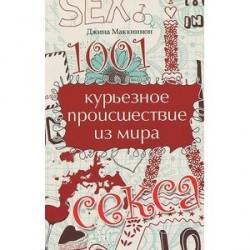 1001 курьезное происшествие из мира секса
