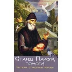 Старец Паисий, помоги! Рассказы о чудесной помощи