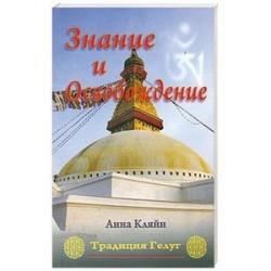 Знание и Освобождение. Тибетская буддийская эпистемология, обосновывающая трансформацию религиозного