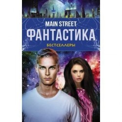 Main Street. Фантастика.  (комплект из 3 книг)