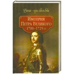 Империя Петра Великого (1700-1725гг.)