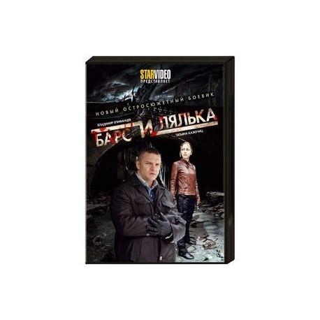 Барс и Лялька. (2 серии). DVD