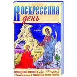 Воскресения день