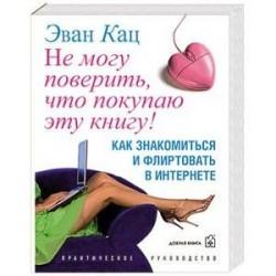 Не могу поверить, что покупаю эту книгу!