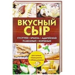 Вкусный сыр. Сулугуни, брынза, адыгейский, плавл