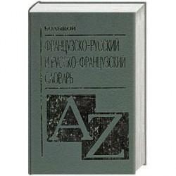 Большой французско-русский и русско-французский словарь