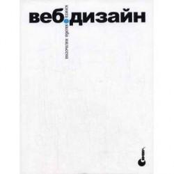 Веб-дизайн. Книга Якоба Нильсена