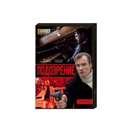 Подозрение. (4 серии). DVD