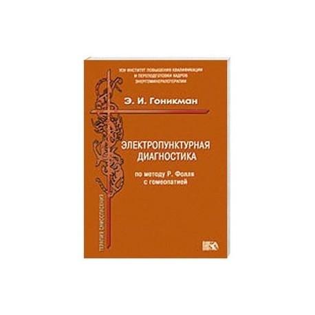 Электропунктурная диагностика по методу Р. Фолля с гомеопатией