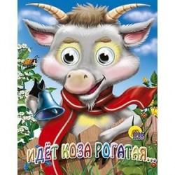 Глазки-мини. Идет коза рогатая. Коза в шарфике