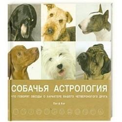 Собачья астрология