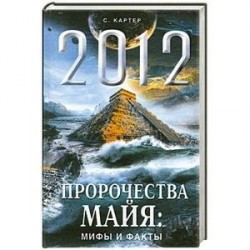 2012 год. Пророчества майя: мифы и факты