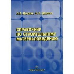 Справочник по строительному материаловедению.