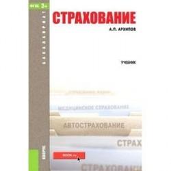 Страхование (для бакалавров). Учебное пособие.