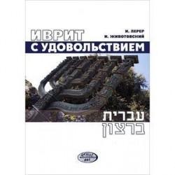 Иврит с удовольствием (+ CD-ROM)