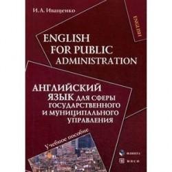 Английский язык для сферы государственного и муниципального управления. Учебное пособие