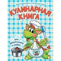 Кулинарная книга для дракончиков и ребят
