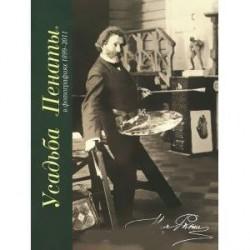 Усадьба 'Пенаты' в фотографиях 1899-2011-е годы